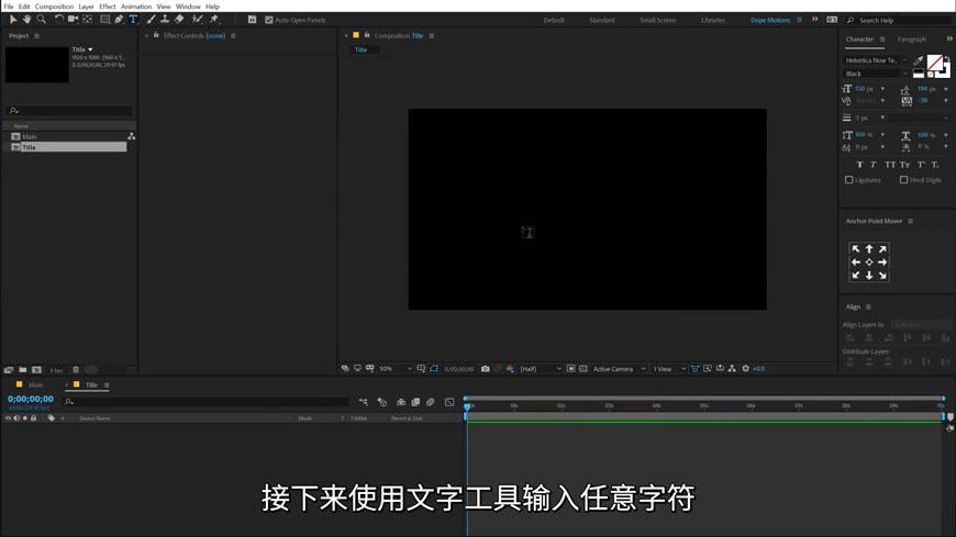 AE炫酷复古荧光字教程(2)