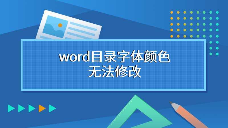 word目录字体颜色无法修改