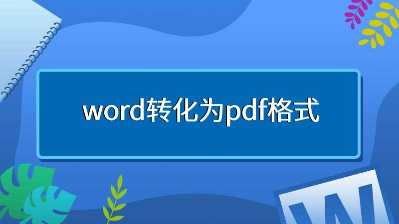 word转化为pdf格式
