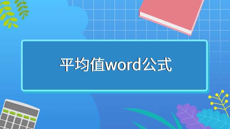 平均值word公式