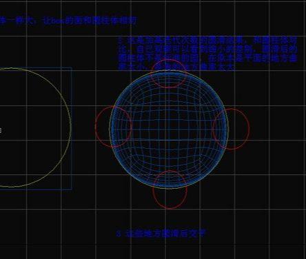 3D Max制作多边形圆建模教程(13)
