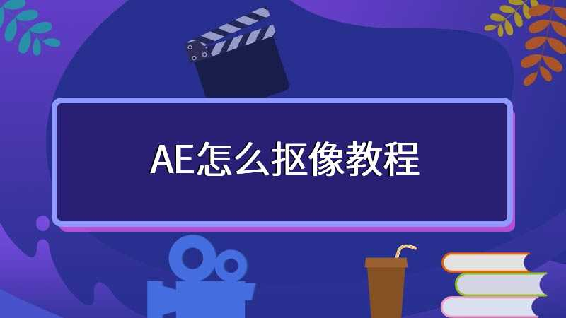 AE怎么抠像教程