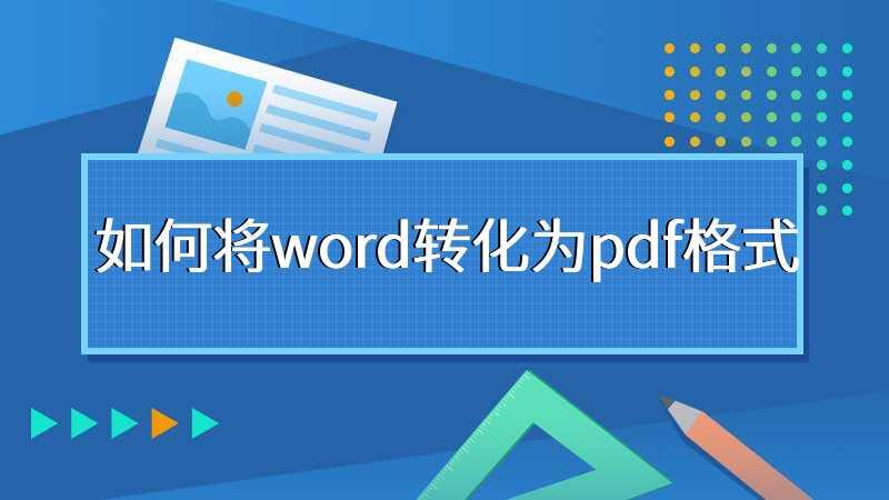 如何将word转化为pdf格式