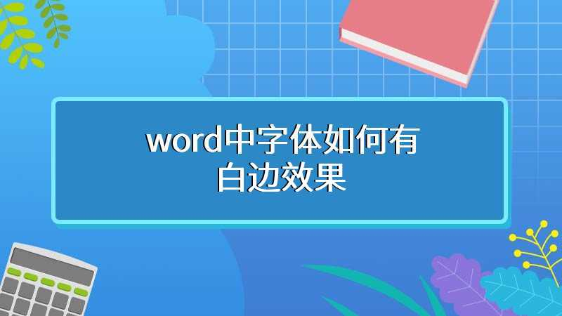 word中字体如何有白边效果