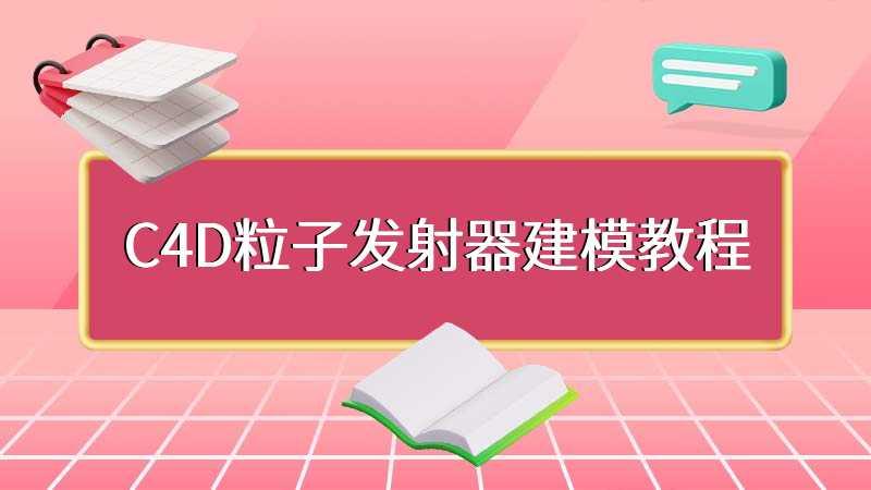 C4D粒子发射器建模教程