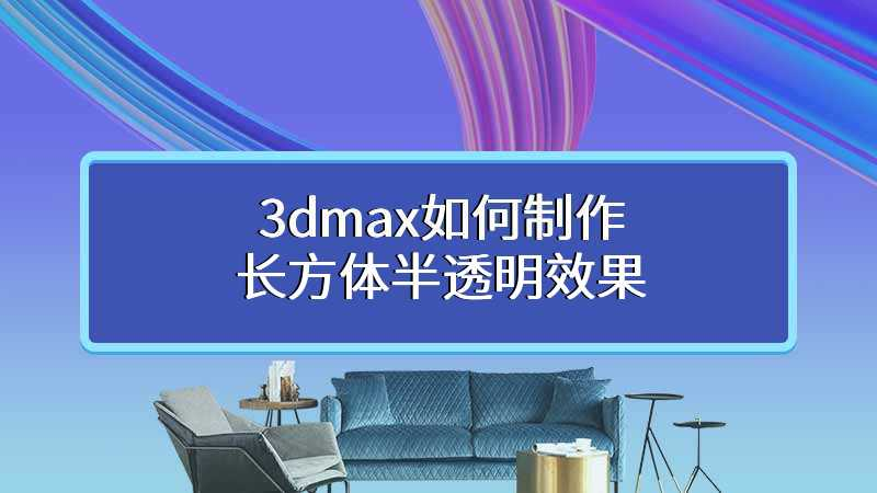 3dmax如何制作长方体半透明效果