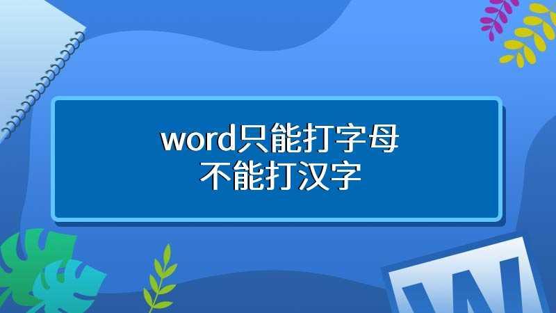 word只能打字母不能打汉字
