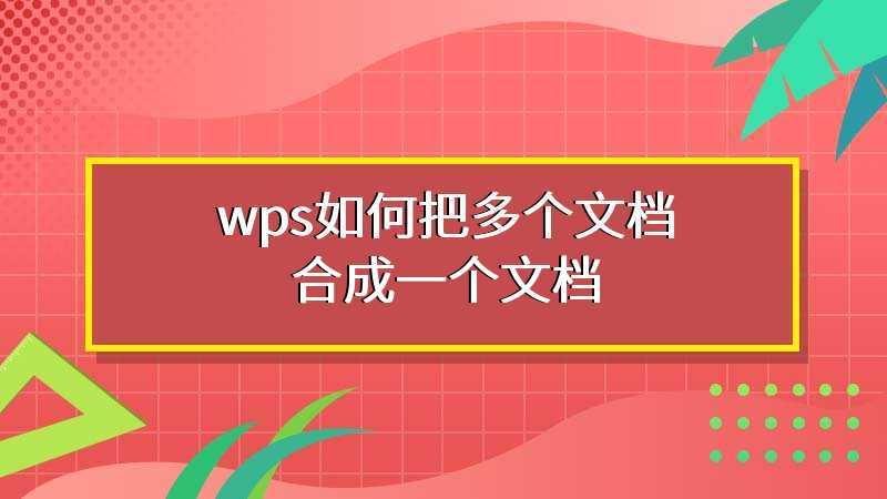 wps如何把多个文档合成一个文档