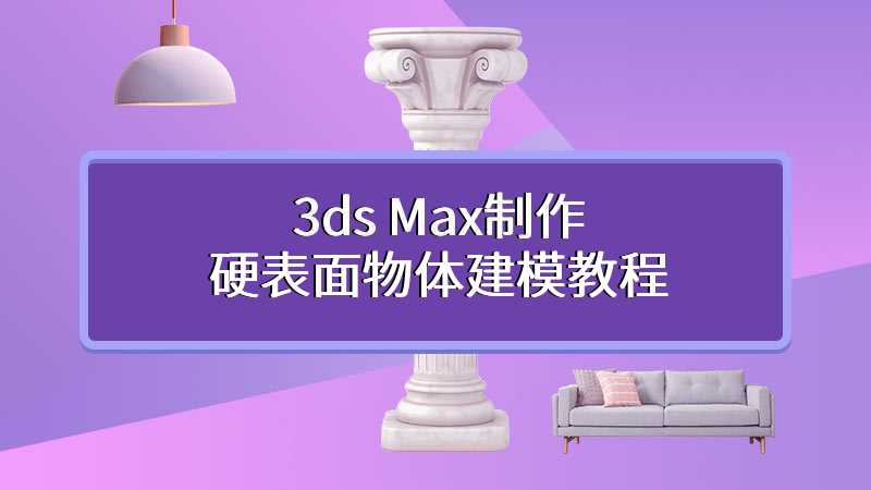 3ds Max制作硬表面物体建模教程