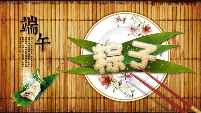 Photoshop制作端午节可爱的粽子艺术字