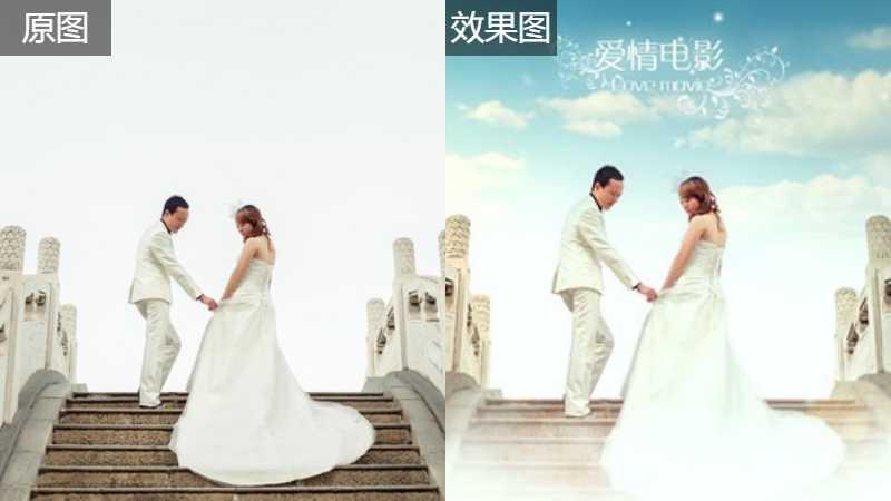 PS给婚纱外景添加天空云彩效果