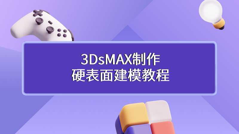 3DsMAX制作硬表面建模教程