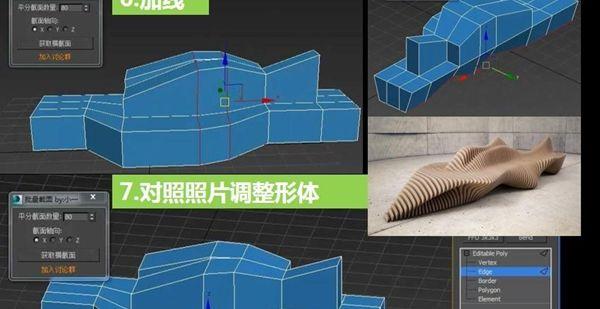 3ds max制作椅子建模教程(2)