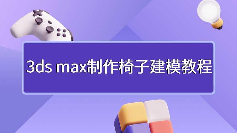 3ds max制作椅子建模教程