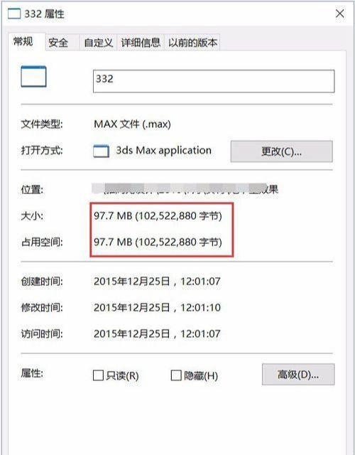 3dmax文件保存后超大该怎缩小(4)
