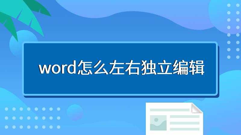 word怎么左右独立编辑