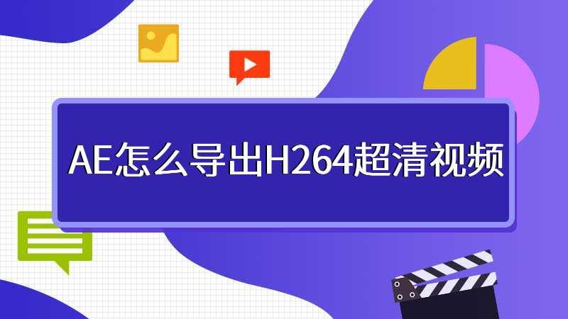 AE怎么导出H264超清视频