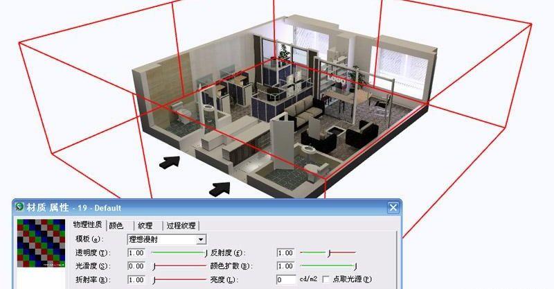3dsmax制作室内鸟瞰图(6)