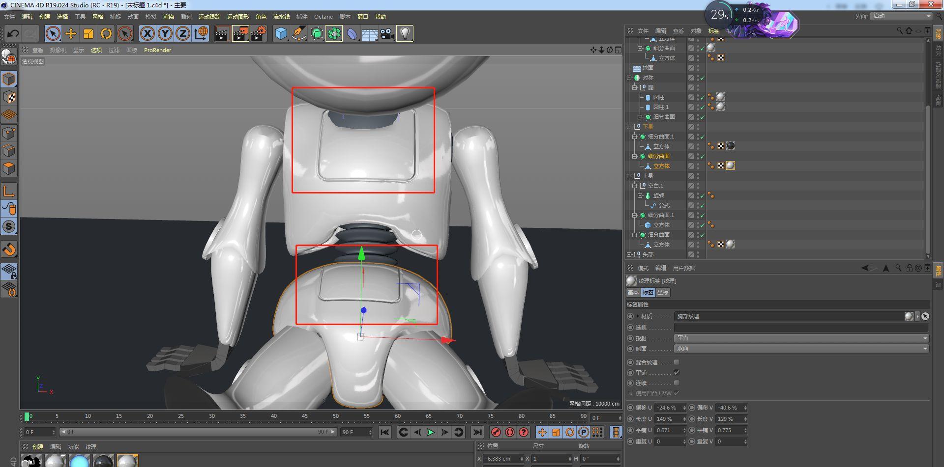 c4d怎么做机器人模型(17)