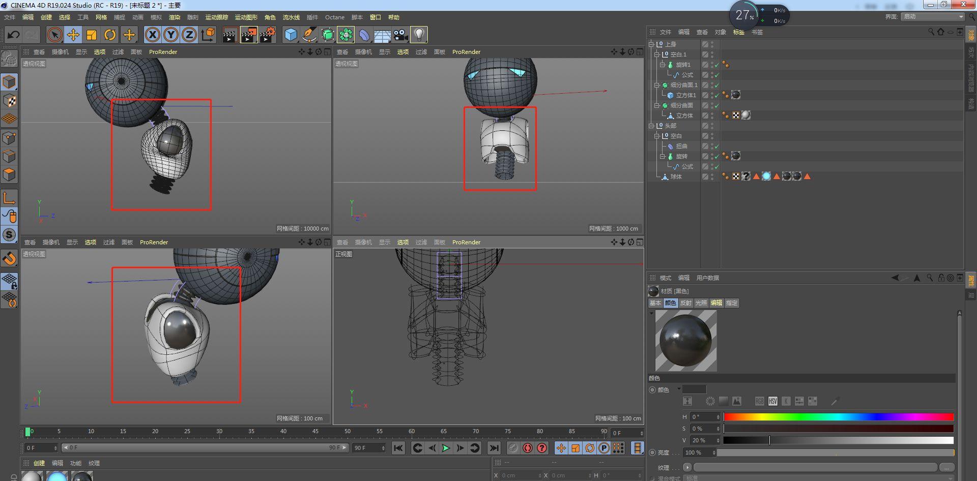 c4d怎么做机器人模型(6)