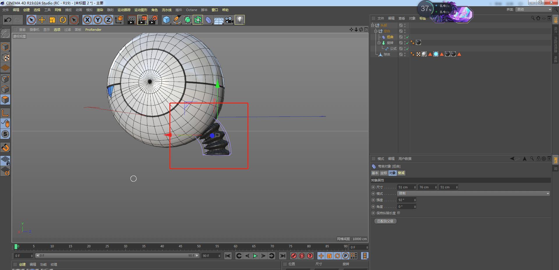 c4d怎么做机器人模型(3)