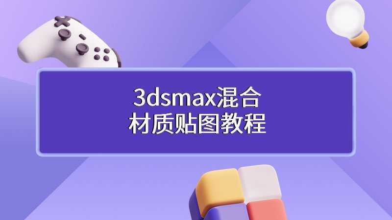 3dsmax混合材质贴图教程
