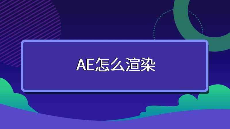 AE怎么渲染