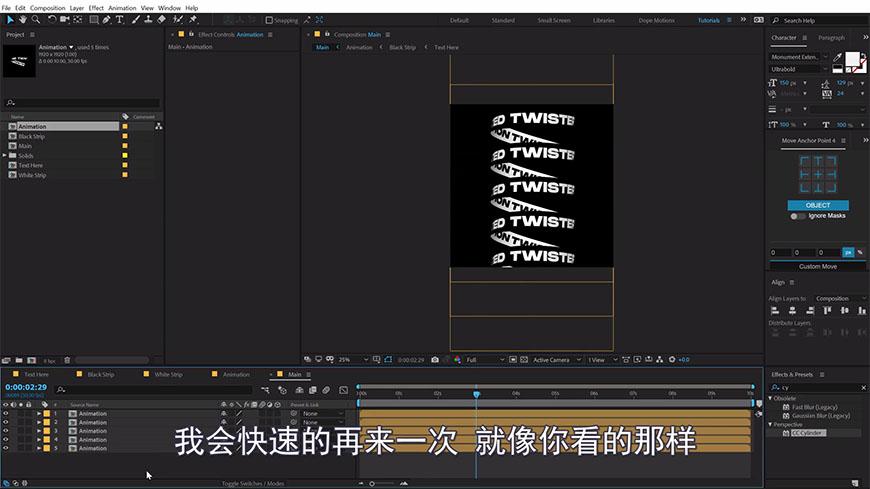 AE制作龙卷风排版字效(11)