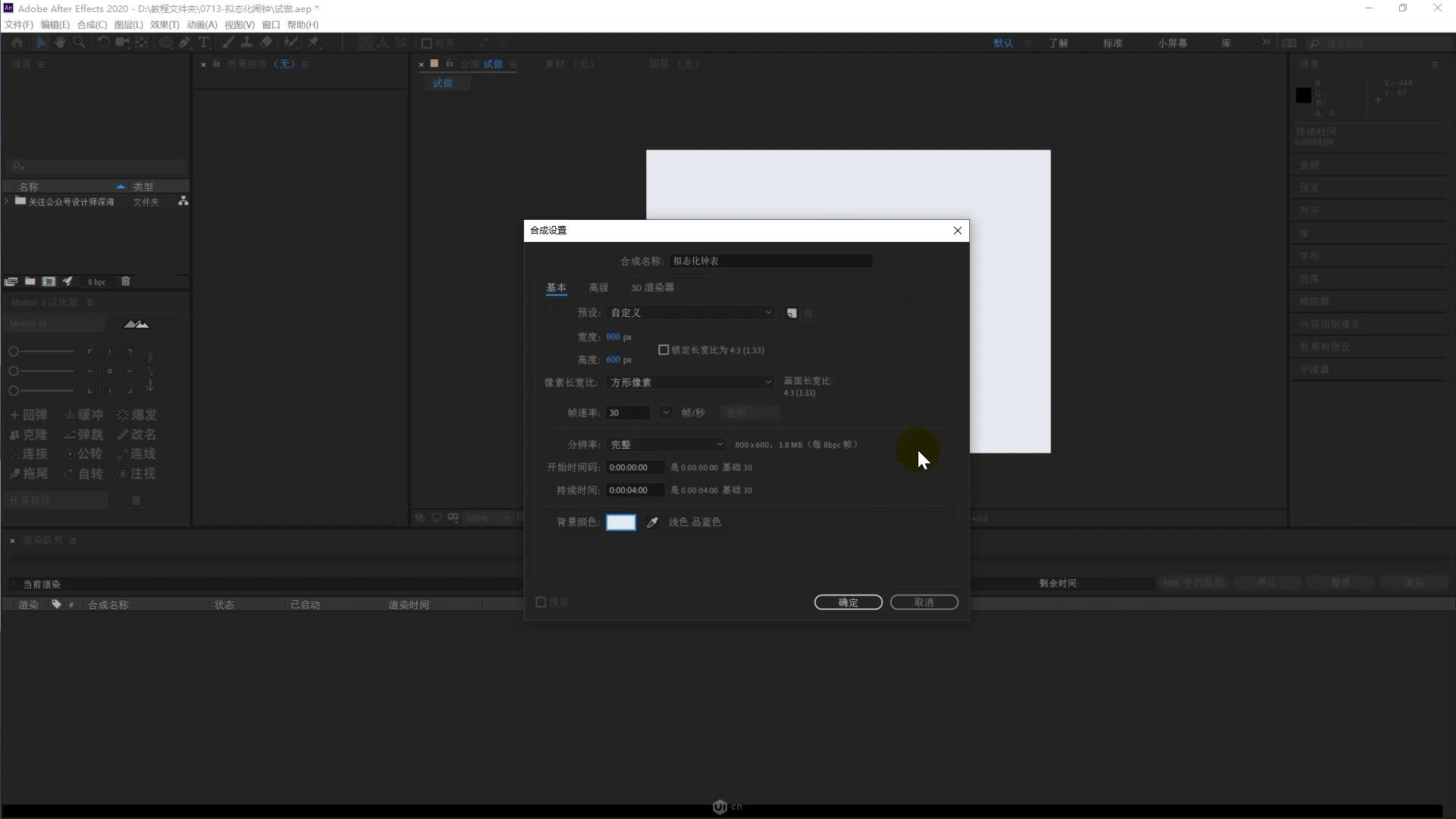 AE设计拟态化风格UI动效(1)