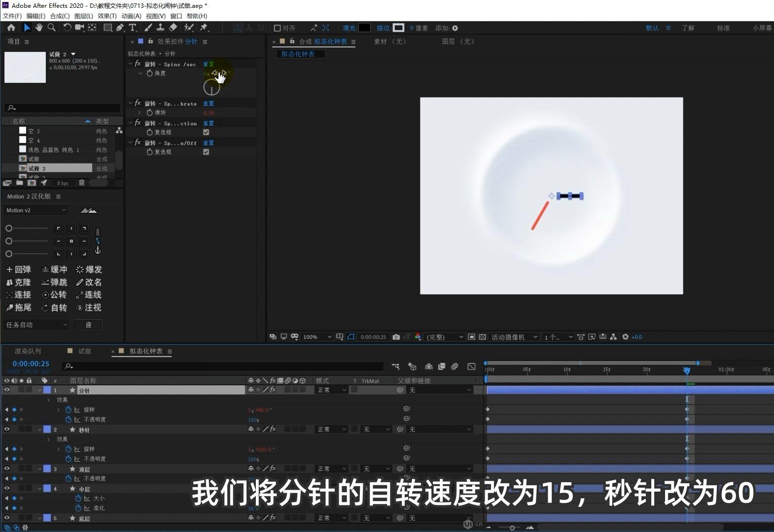 AE设计拟态化风格UI动效(6)
