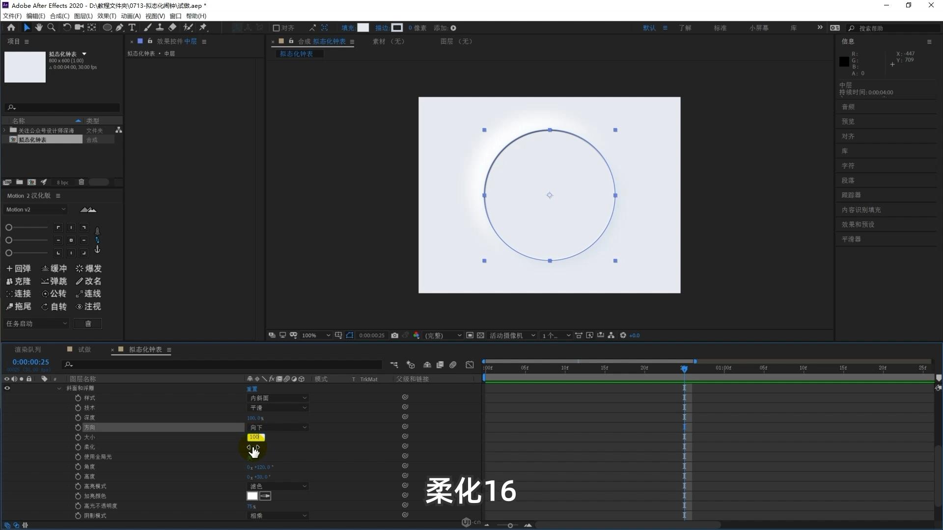 AE设计拟态化风格UI动效(3)