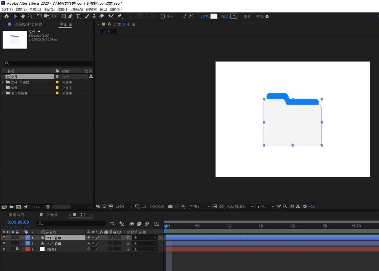 AE如何制作毛玻璃风格图标动效(7)
