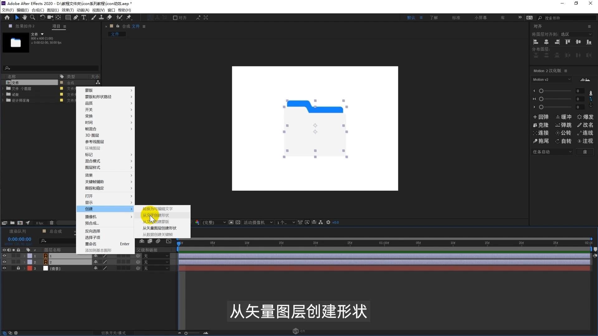 AE如何制作毛玻璃风格图标动效(6)