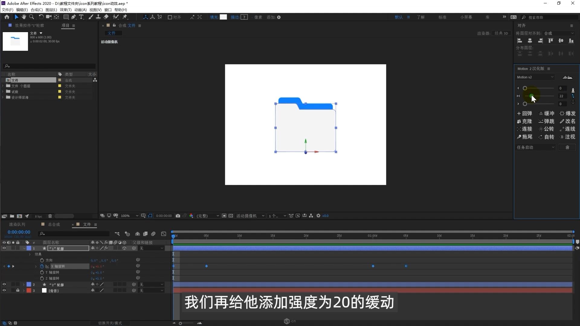 AE如何制作毛玻璃风格图标动效(11)