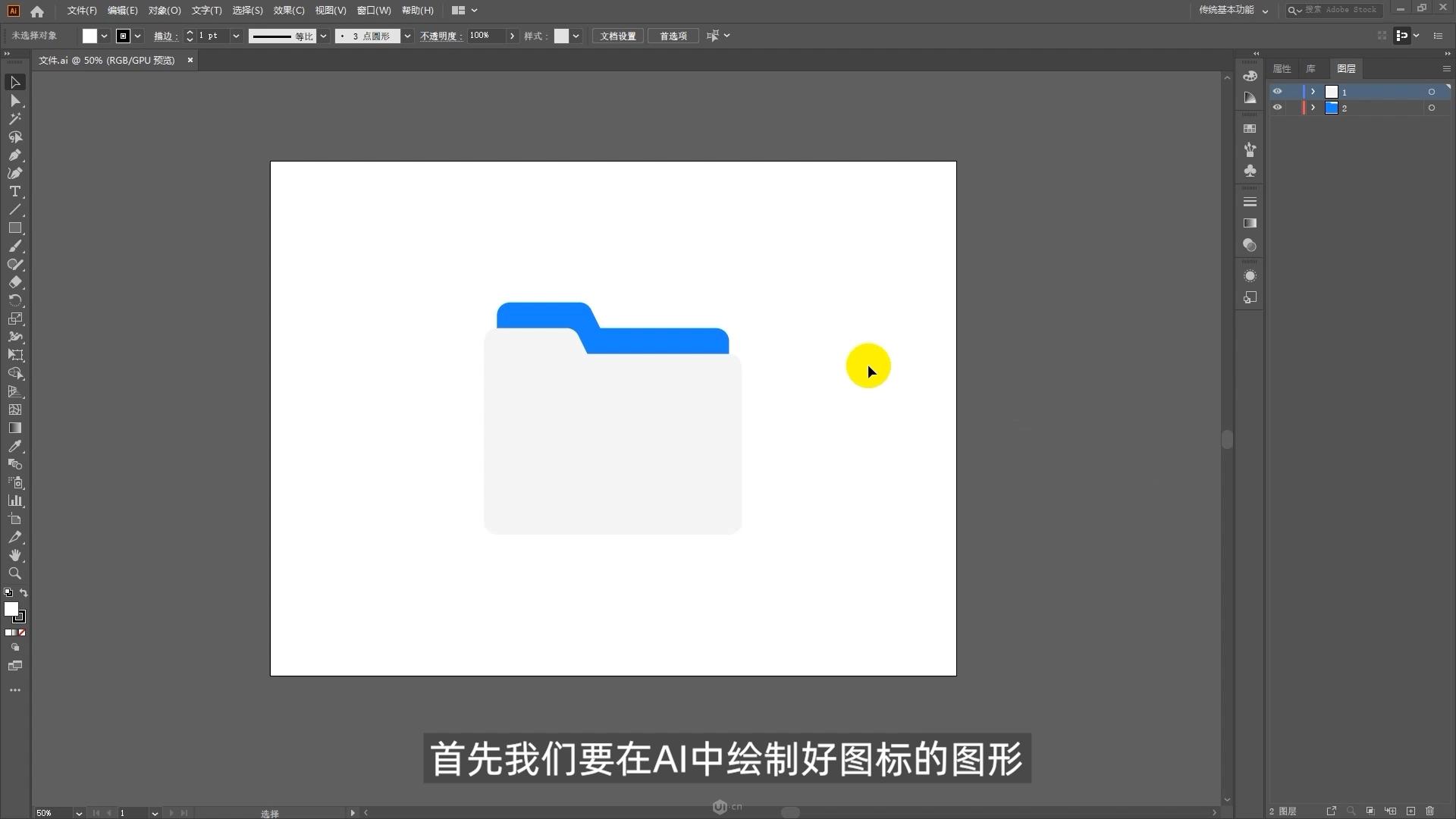 AE如何制作毛玻璃风格图标动效(2)