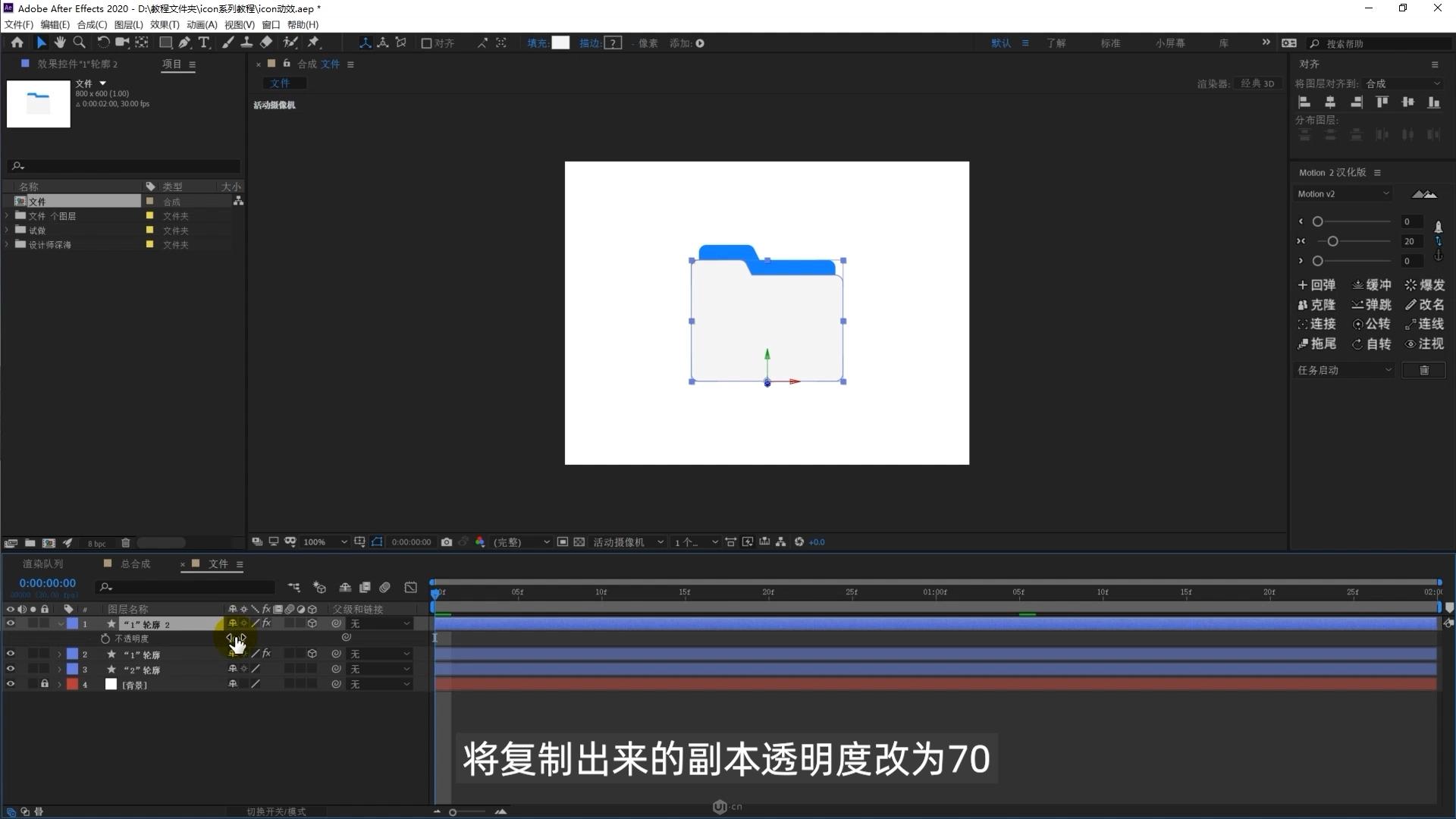 AE如何制作毛玻璃风格图标动效(12)
