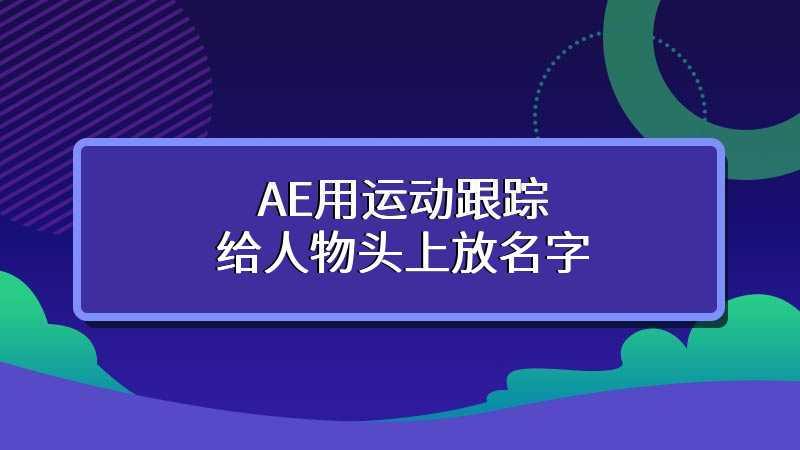 AE用运动跟踪给人物头上放名字