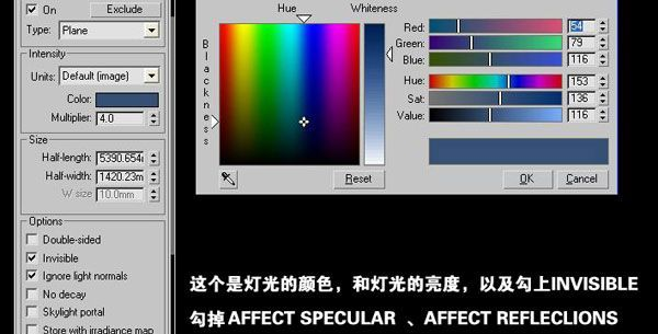 用3ds Max做室内效果图(9)