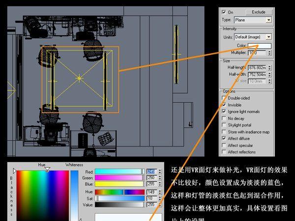 用3ds Max做室内效果图(14)