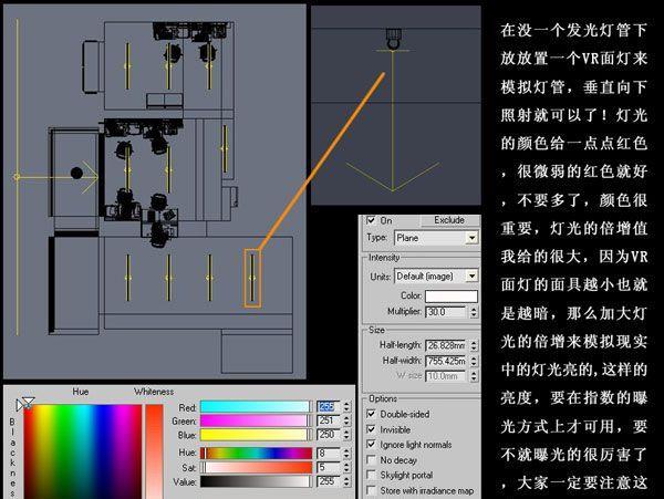 用3ds Max做室内效果图(12)