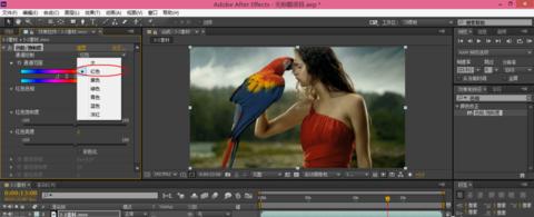 AE怎么改变图像的部分颜色(3)