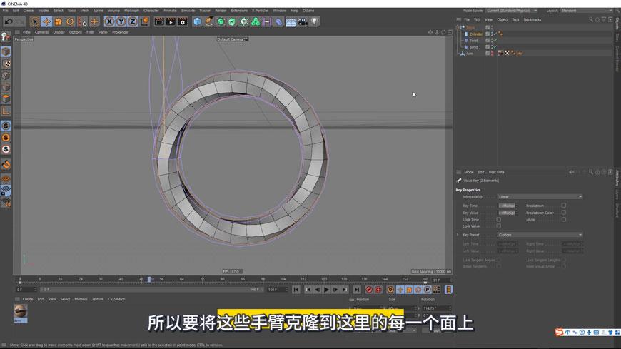 C4D制作魔性无限循环点赞手动画教程(8)