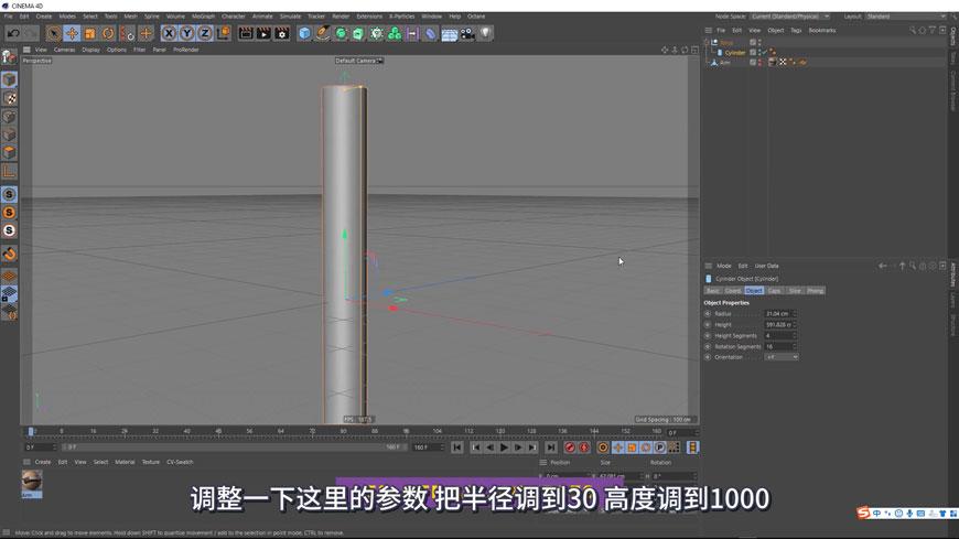 C4D制作魔性无限循环点赞手动画教程(3)