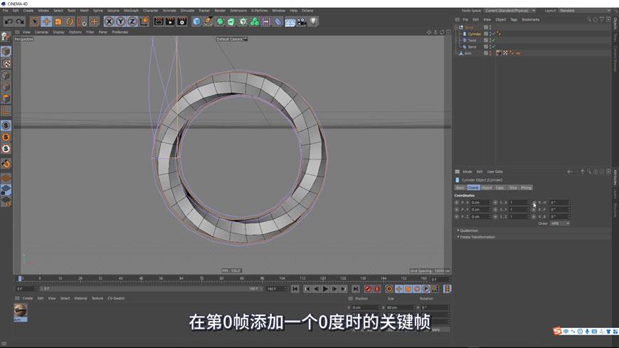 C4D制作魔性无限循环点赞手动画教程(6)