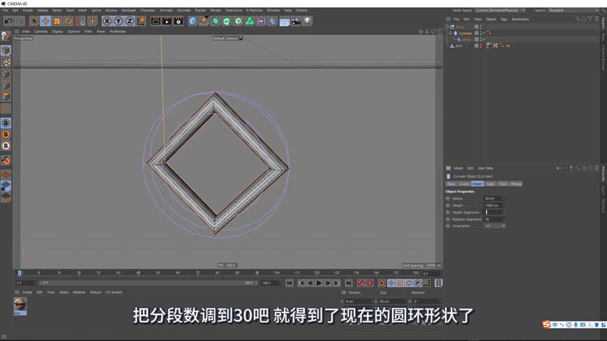 C4D制作魔性无限循环点赞手动画教程(5)