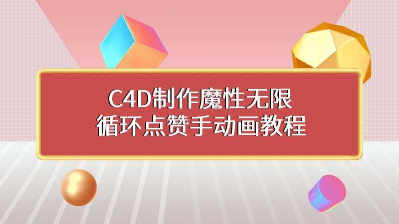 C4D制作魔性无限循环点赞手动画教程