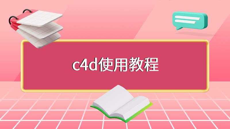 c4d使用教程