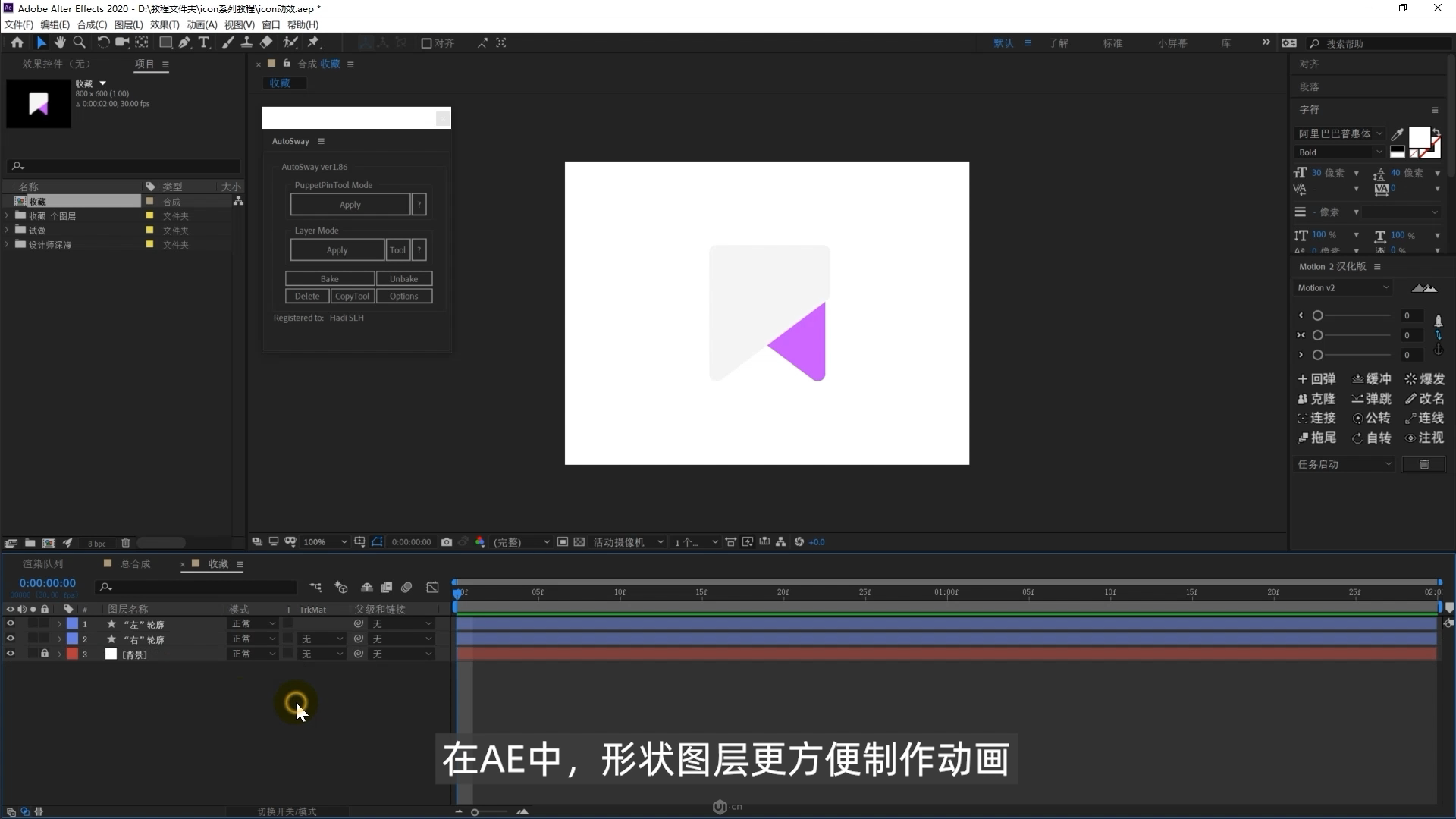 AE制作毛玻璃风格图标动效(5)