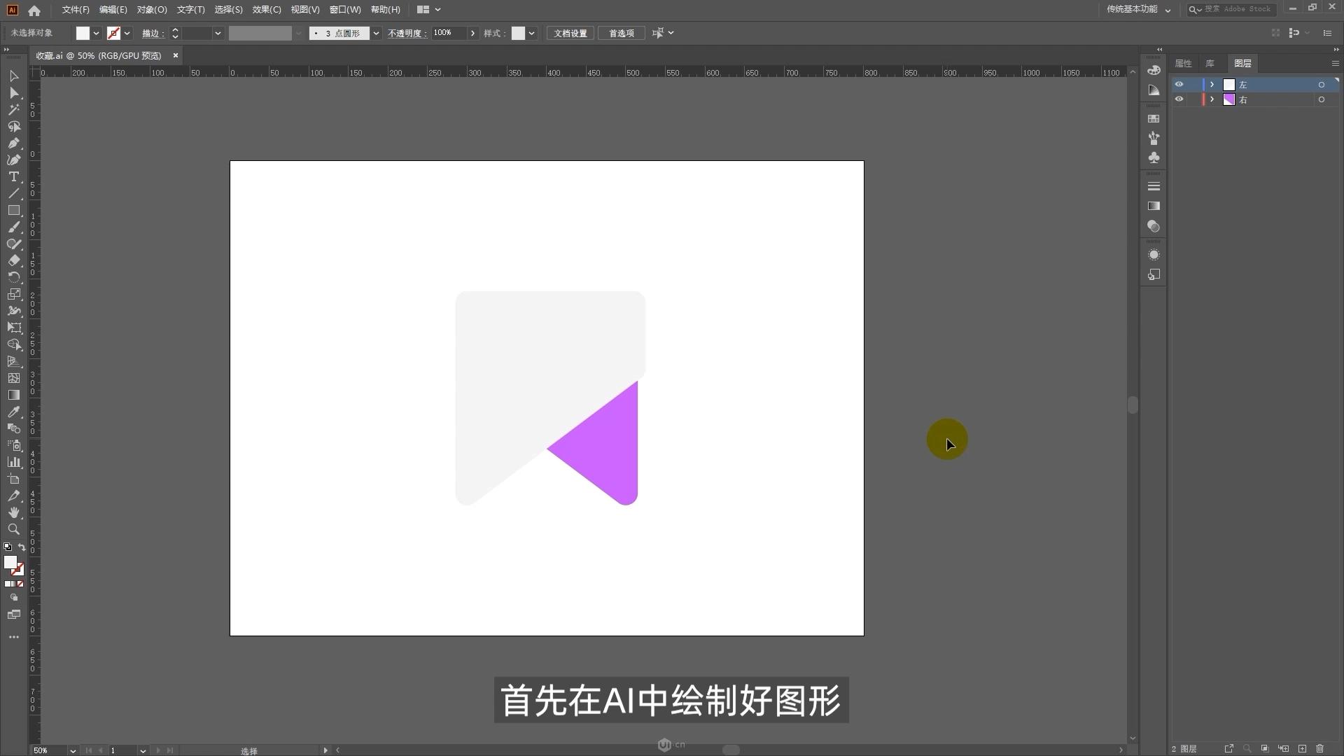 AE制作毛玻璃风格图标动效(1)