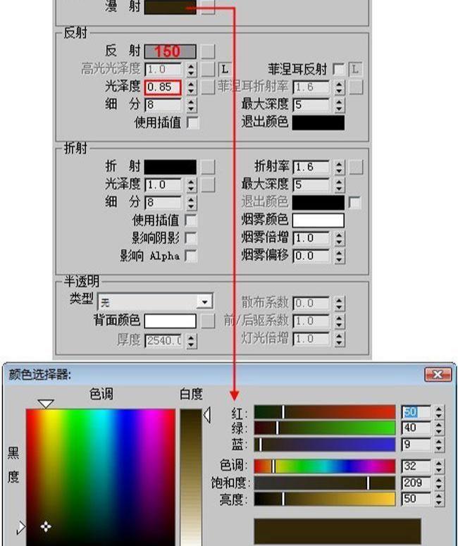 3D MAX欧式客厅夜景渲染教程(22)